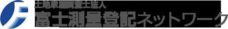 土地家屋調査士法人 富士測量登記ネットワーク