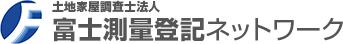 土地家屋調査士法人富士測量登記ネットワーク