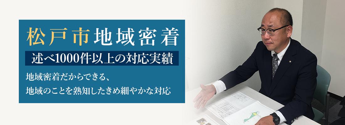 松戸市地域密着 述べ1000件以上の対応実績 地域密着だからできる、地域のことを熟知したきめ細やかな対応