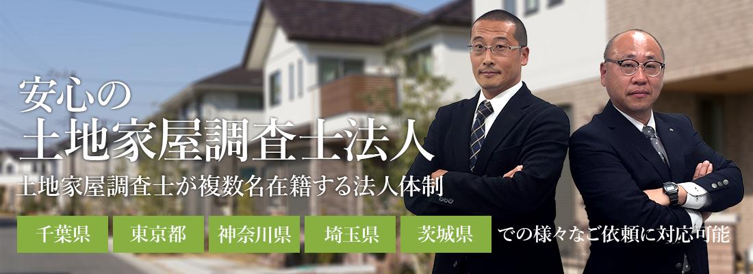 安心の土地家屋調査士法  土地家屋調査士が複数名在籍する法人体制 東京都 千葉県 埼玉県 茨城県での様々なご依頼に対応可能